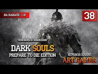 "Dark Souls - #38 (���� ""������ ������"")"