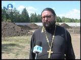Началась подготовка к строительным работам храма в честь Казанской Божией Матери