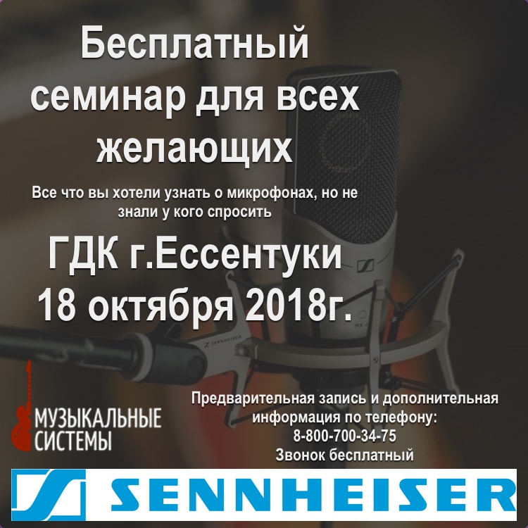 Афиша Пятигорск Микрофоны SENNHEISER