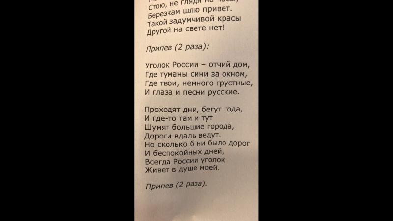 Уголок России- партия для альтов