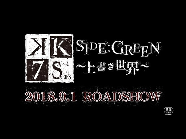 K SEVEN STORIES Episode 3「SIDE:GREEN ~上書き世界~」予告映像