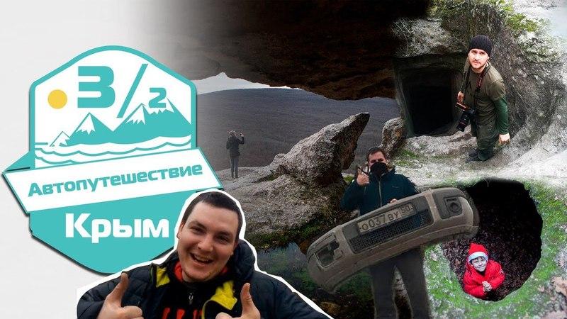 Крым часть 3/2 Пещерный город Тепе-кермен (осадный колодец)