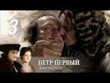 Петр Первый. Завещание. Серия 3 2011 @ Русские сериалы