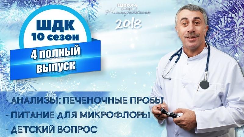 Школа доктора Комаровского 10 сезон 4 выпуск 2018 г полный выпуск