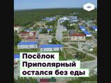 Поселок Приполярный остался без еды ROMB