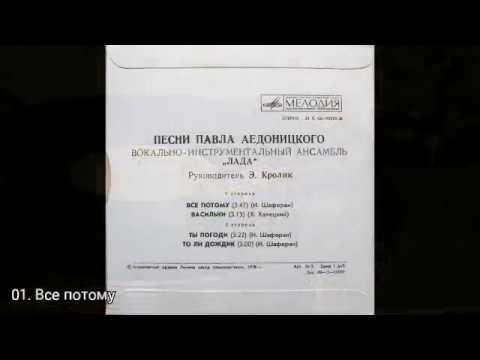 Песни Павла Аедоницкого ВИА Лада Год: 1978 Мелодия: С62-10425-26