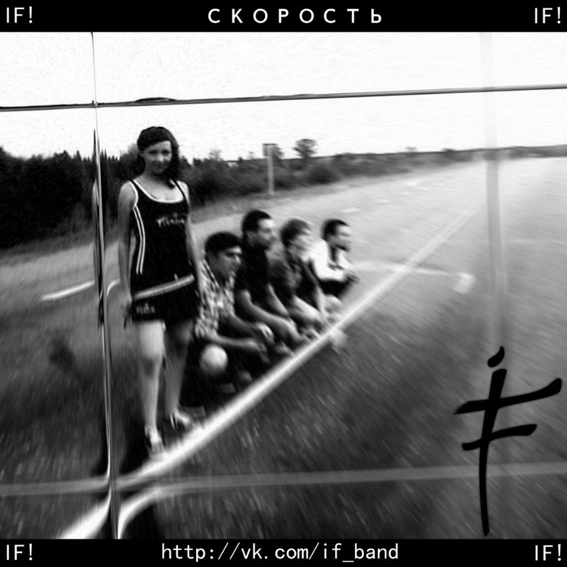 IF! - Скорость (2012)