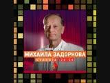 Михаил Задорнов на РЕН ТВ