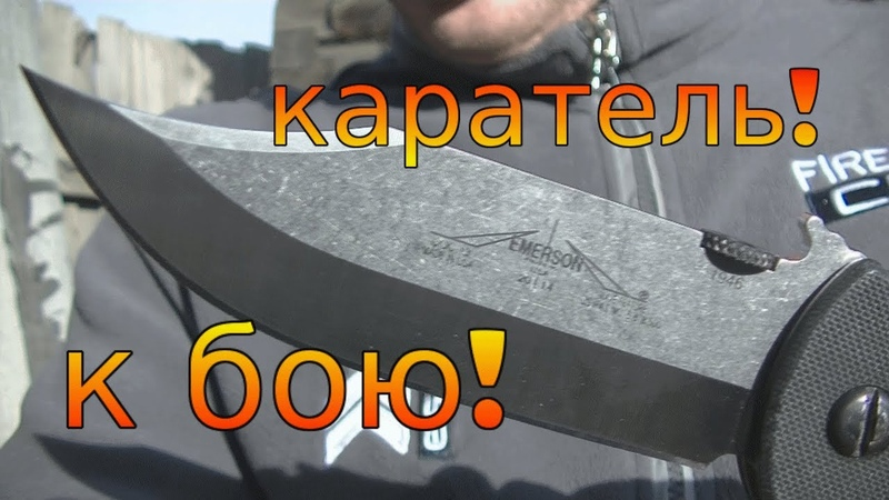 Мнение карателя о ноже Ё...сон то есть Emerson CQC 13