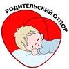 РОДИТЕЛЬСКИЙ-ОТПОР.РФ