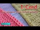 Как закрыть петли с помощью полого шнура I Cord 591