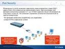 Безопасность сети на уровне коммутатора