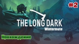 Прохождение The Long Dark #2 - Самолет Маккензи Начало пути Wintermute