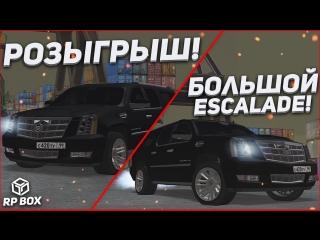 Bulkin БОЛЬШОЙ CADILLAC ESCALADE В ПОЛНОМ ТЮНЕ! РОЗЫГРЫШ! (RPBox)