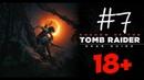 Shadow of the Tomb Raider 7 Финал Битвы Лариски
