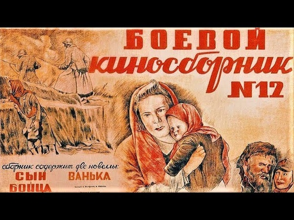Боевой киносборник №12 1942 / Collection of Films for the Armed Forces №12