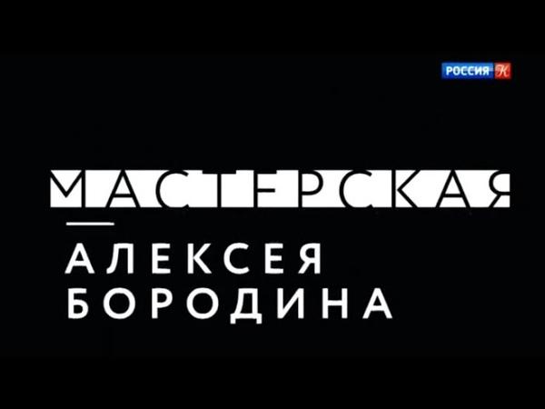 МАСТЕРСКАЯ - Алексей Бородин [ОКОЛОТЕАТР]