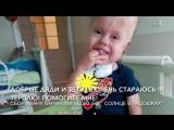 Ванечка хочет дышать. Спасибо за ролик Юлии и Софье Азоматовым.