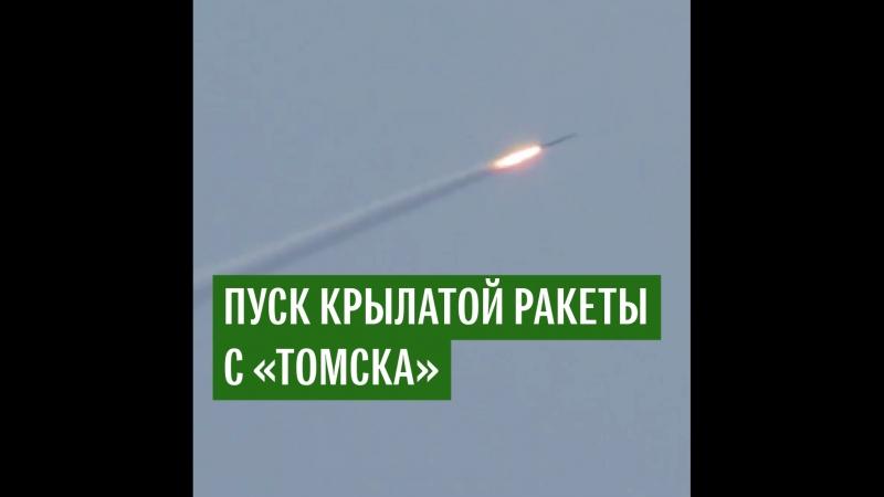 Пуск крылатой ракеты с крейсера Томск