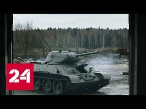 Легенда о танке. Документальный фильм - Россия 24