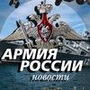 Армия России | Новости РФ | ЧС