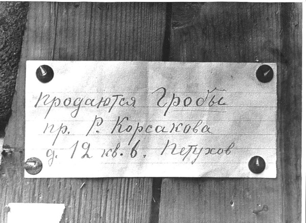 Блокада Ленинграда стала самой кровопролитной блокадой в истории человечества В начале сентября 1941 года Гитлер велел превратить Ленинград в самый большой концентрационный лагерь мира, а солдат