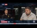Андрей Билецкий и Валерий Карпунцов в Вечернем прайме на 112 11 07 2018