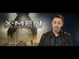 X-Men: Days of Future Past | X-Men X-Perience: James McAvoy