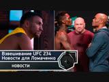 Ломаченко лишился объединительного боя, UFC 234, Джервонта-Руис, Джошуа-Уайт-Поветкин   FightSpace