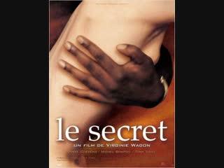 Секрет _ Le secret (2000) Франция