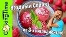 ЯГОДНОЕ МОРОЖЕНОЕ из 3 х ингредиентов БЕЗ САХАРА малиновый СОРБЕТ ПП веганский из малины и бананов