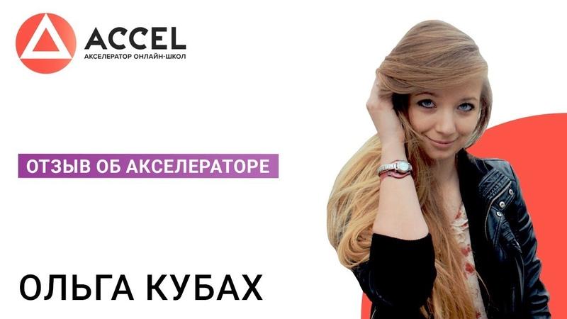 Отзыв об Акселераторе / Ольга Кубах