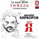 Филипп Киркоров фото #45