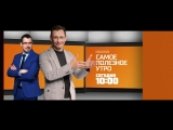 Самое полезное утро 29 апреля на РЕН ТВ