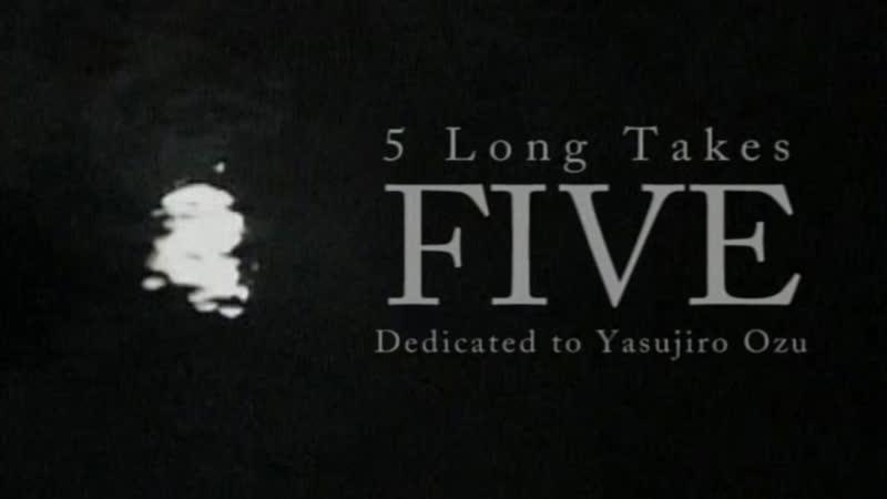 Пять. 5 длинных планов, посвященных Ясудзиро Одзу / Five Dedicated to Ozu / 2003 / Аббас Киаростами