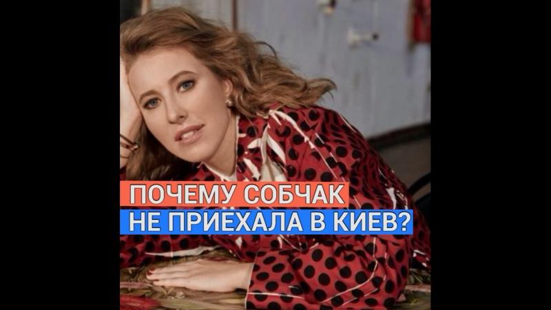 Почему Ксения собчак не приехала в Киев