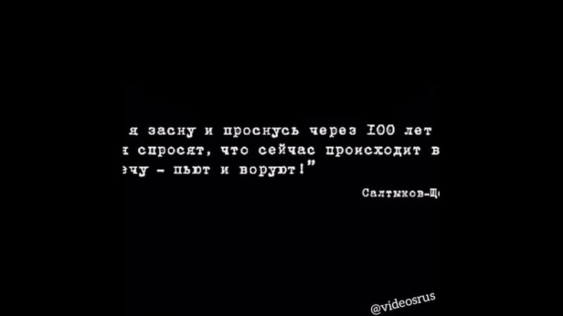 Салтыков-щедрин...