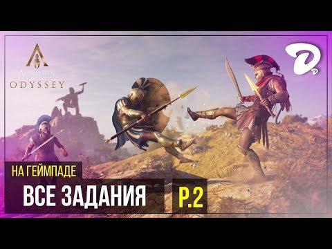 Выполняем задания - На геймпаде   Assassin's Creed Odyssey