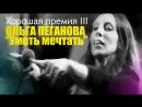Ольга Пеганова - Уметь мечтать LIVE (Хорошая Премия 13.10.18)