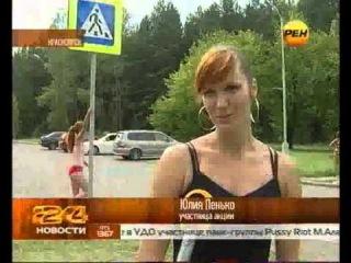 Танцы у шеста, в Красноярске дорожные знаки стали шестами!