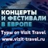 Vizit Travel (Концерты и фестивали в Европе)