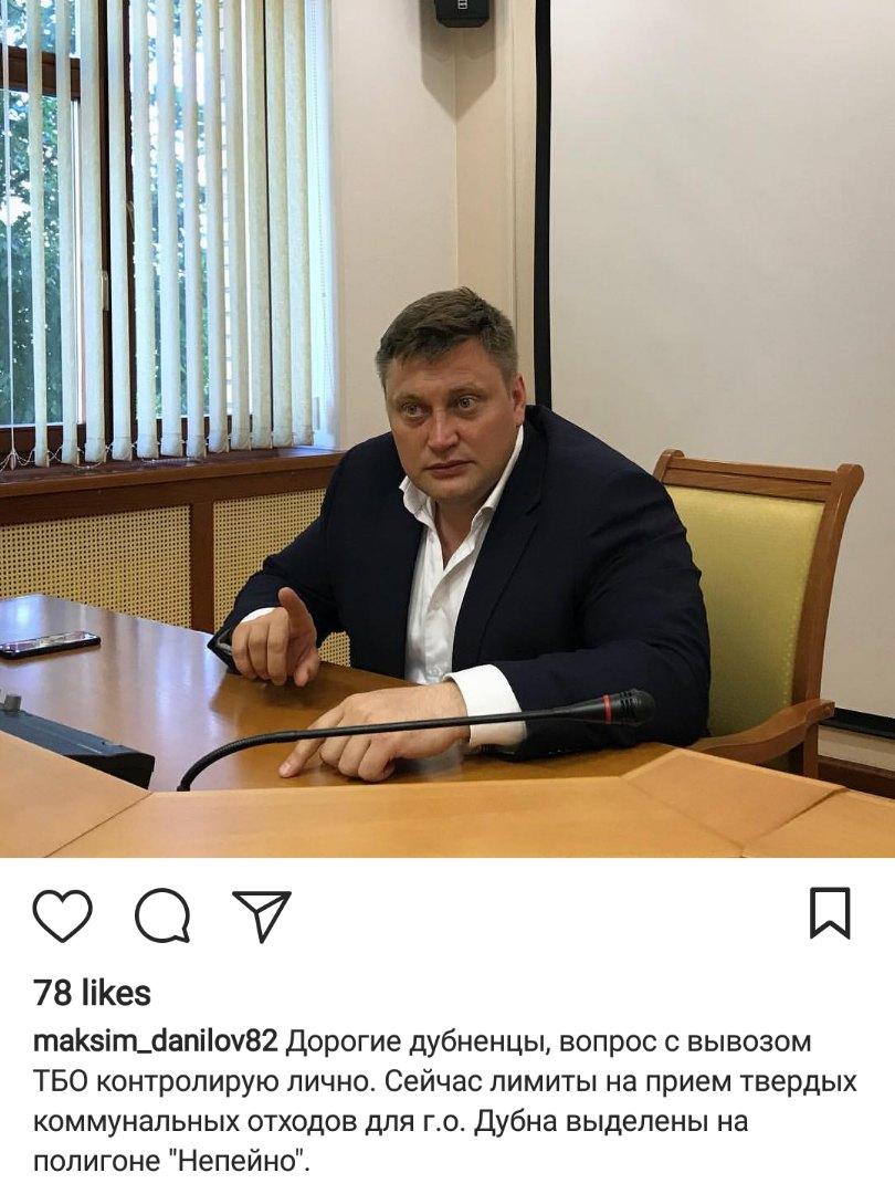 Жители Дмитрова возмущены словами Данилова о вывозе дубненского мусора на полигон «Непейно»
