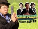 Смотрящий сезон 1 выпуск 14 Твин Пикс Родина Шерлок