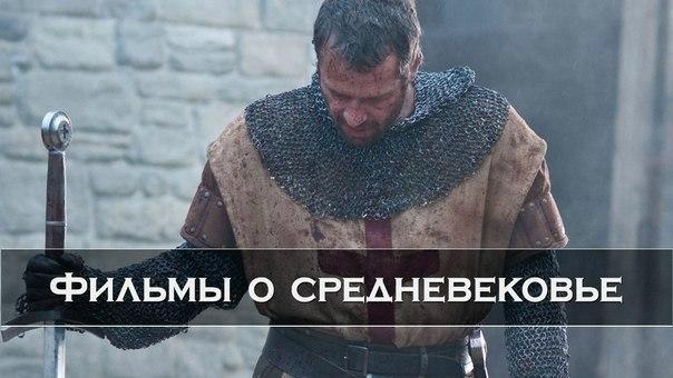 Подборка великолепных фильмов о средневековье.