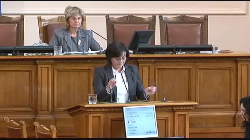 Нинова иска дебат за Глобалния пакт за миграция на ООН Декларация на БСП в НС България 9 11 2018
