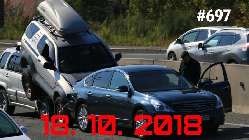 ☭★Подборка Аварий и ДТПRussia Car Crash Compilatio697October2018дтпавария