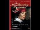 Миссис Брэдли (1 серия) Mrs Bradley Mysteries - Speedy Death