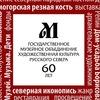 Музейное Объединение (Архангельск)