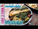 Easy Palak Gosht Recipe How To Make Chicken Meat Recipes In Urdu Hindi 2019
