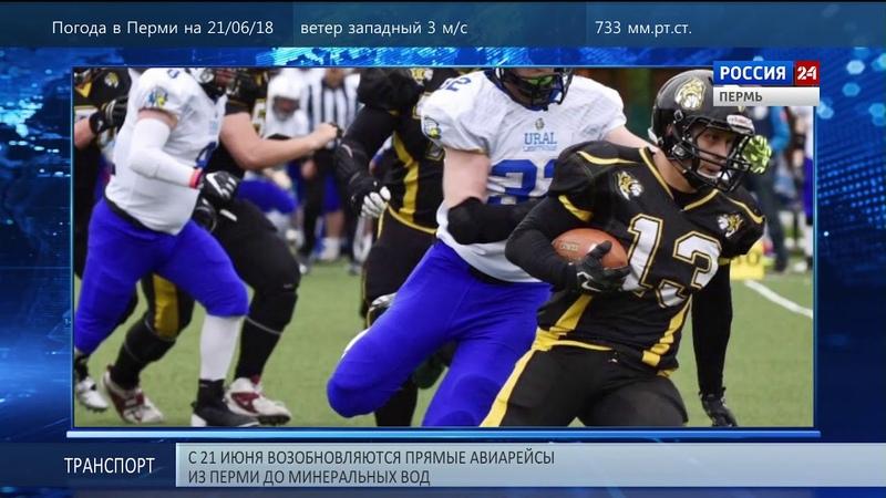 Пермь. Вести-Спорт 20.06.2018